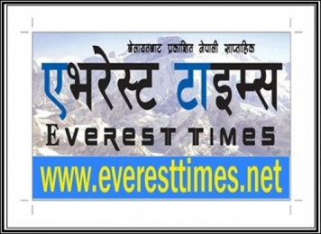 "Advertise any matter in the news paper ""Everest Times"""